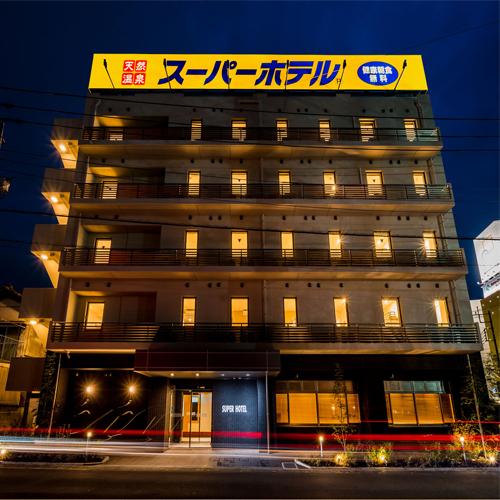 スーパーホテル埼玉・久喜 天然温泉「提燈の湯」(2017年1...