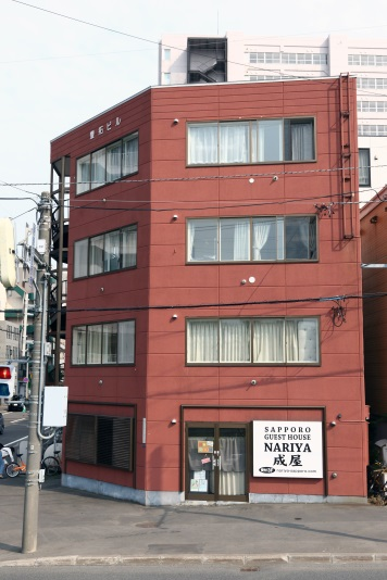 札幌ゲストハウス 成屋