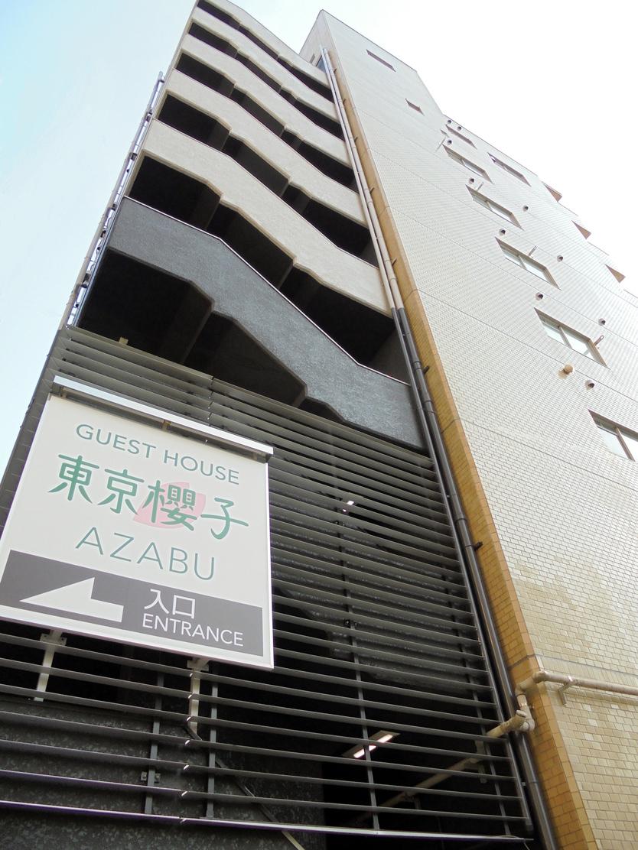 GUEST HOUSE 東京櫻子 AZABU