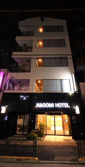 NAGOMI HOTELの施設画像