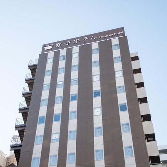 変なホテル東京・西葛西