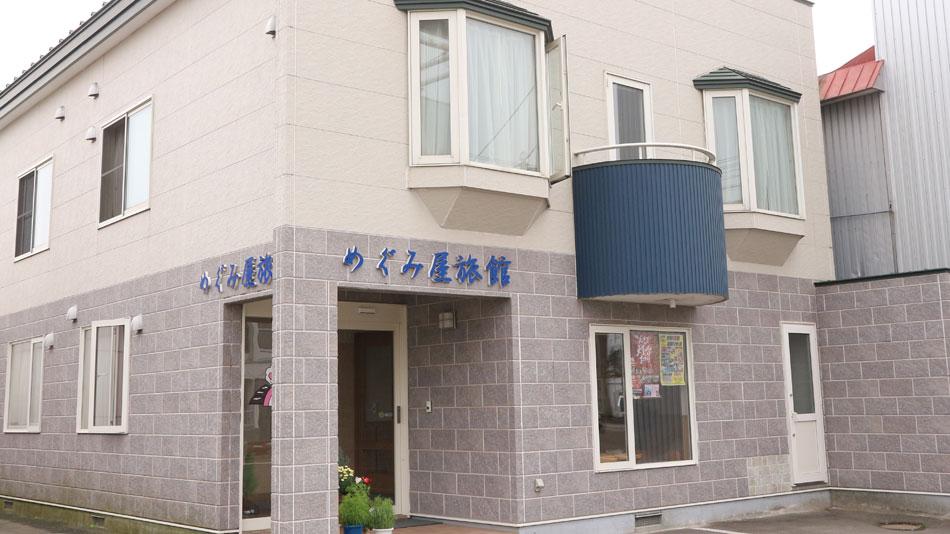 めぐみ屋旅館