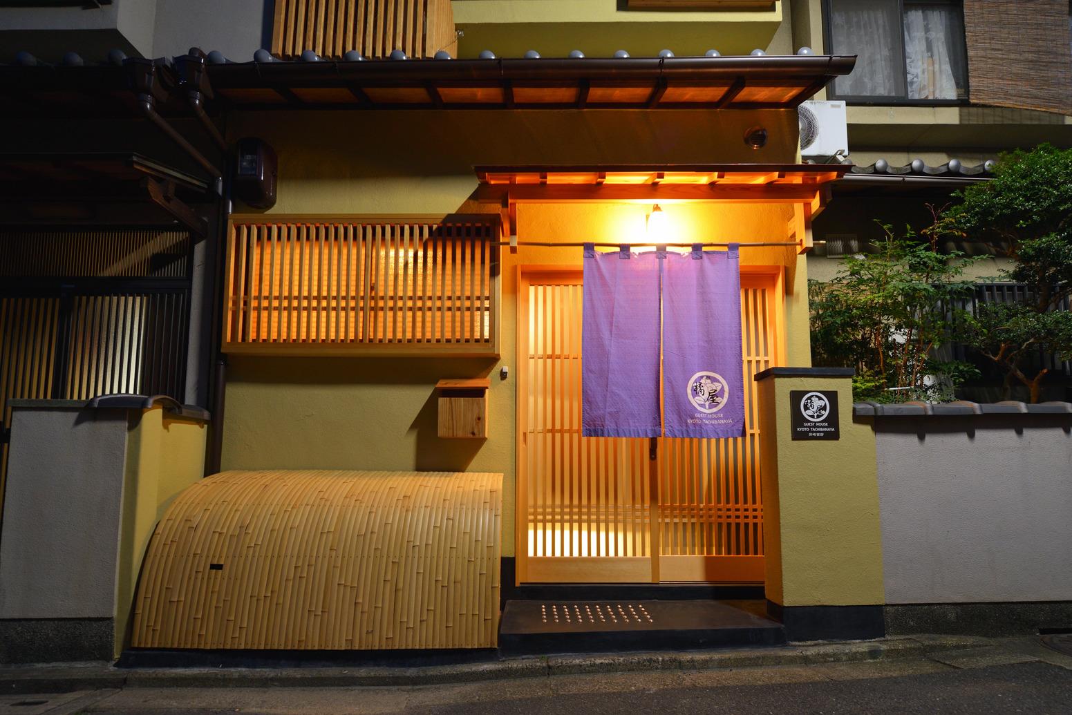 京都橘屋 岡崎西邸 その1