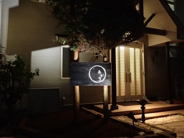 和食の温泉宿あかりの詳細