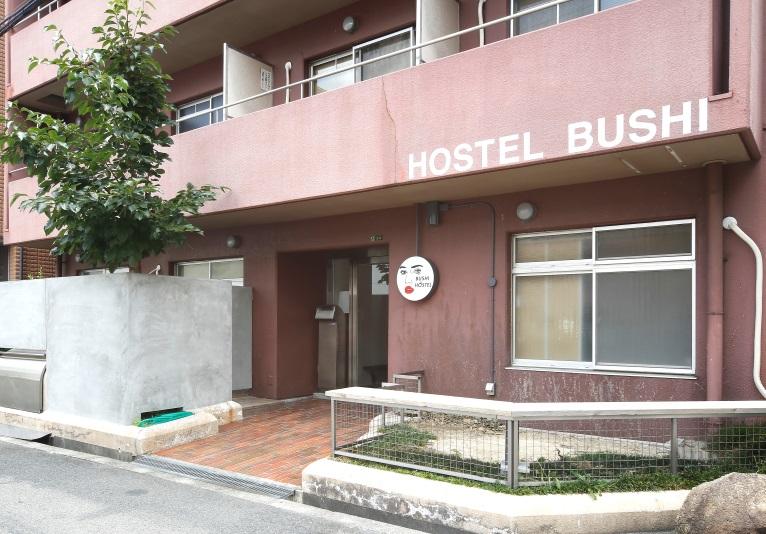 HOSTEL・BUSHI