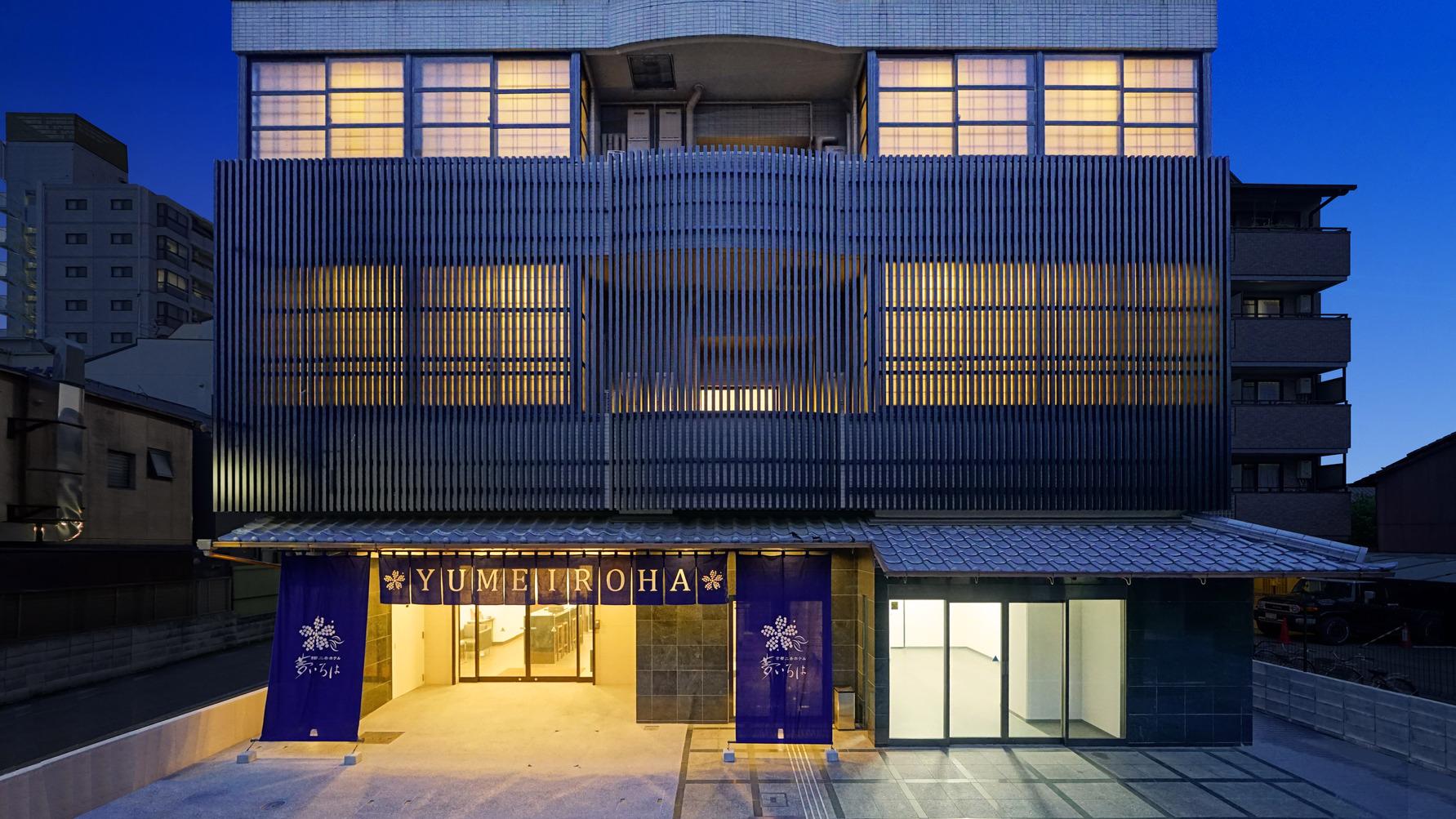京都二条ホテル 夢いろは その1