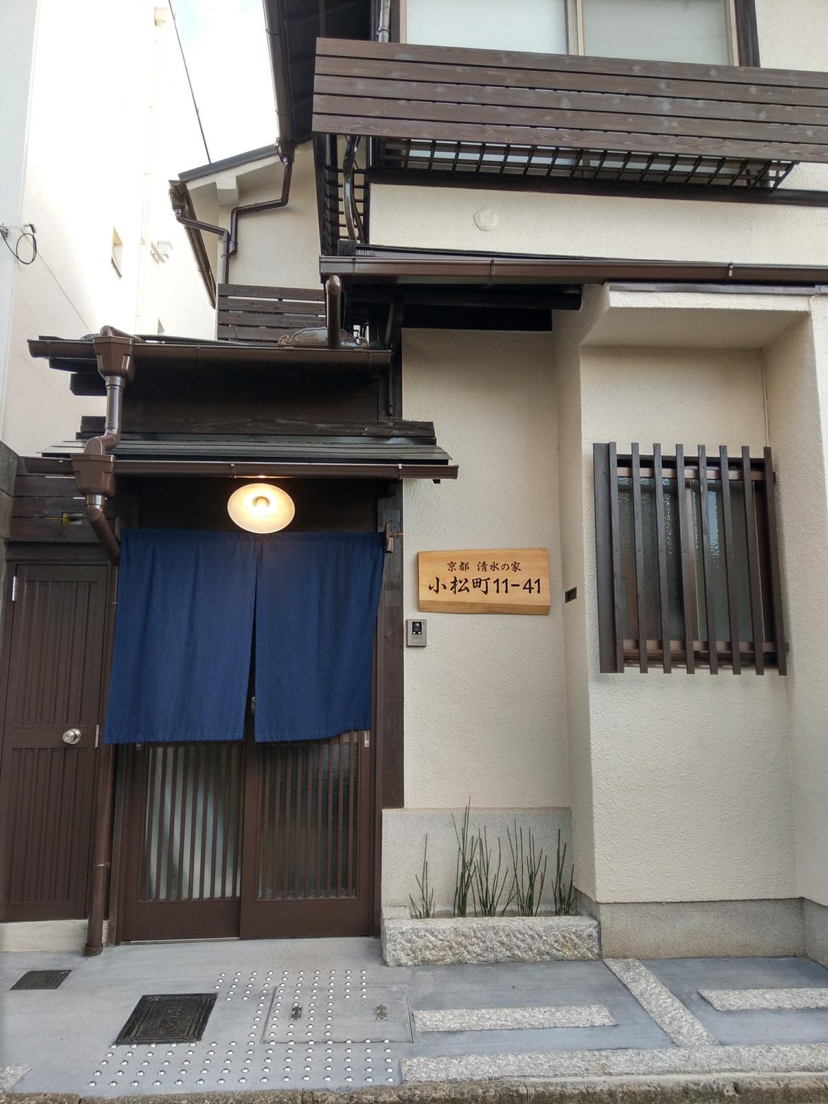 京都 清水の家 小松町11-41