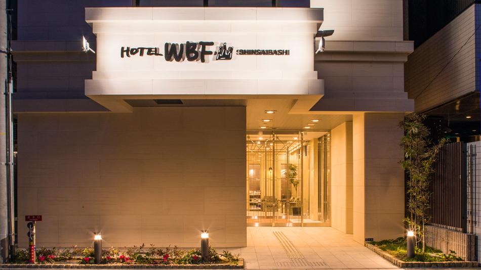 ホテルWBF心斎橋(2018年1月12日オープン)...