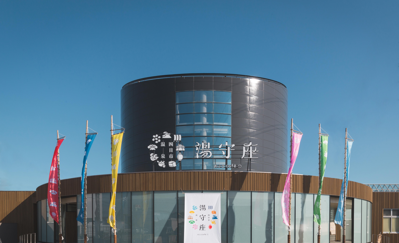 四日市温泉 おふろcafe 湯守座...