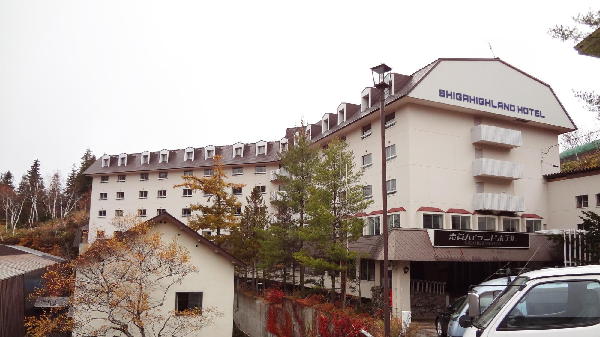 志賀ハイランドホテルの詳細