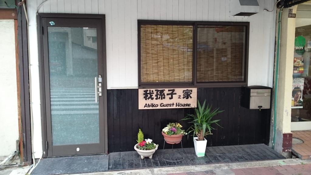 我孫子之家 Abiko Guest House