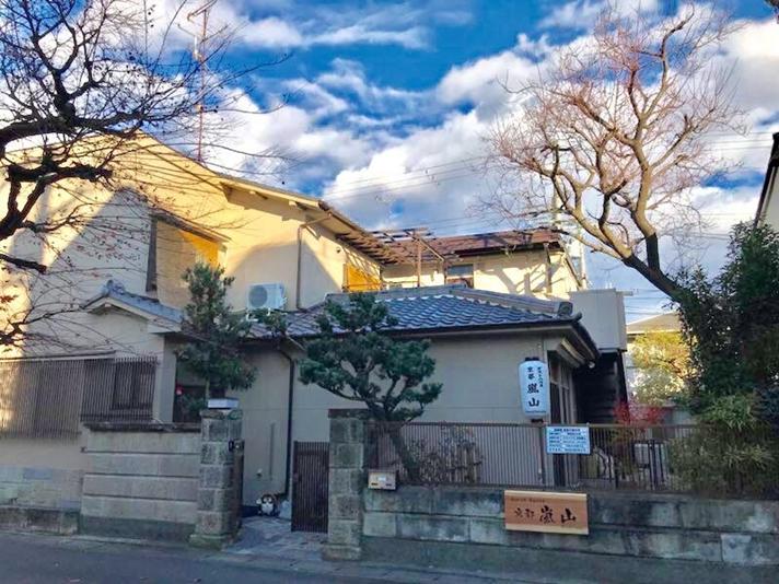 ゲストハウス京都嵐山...