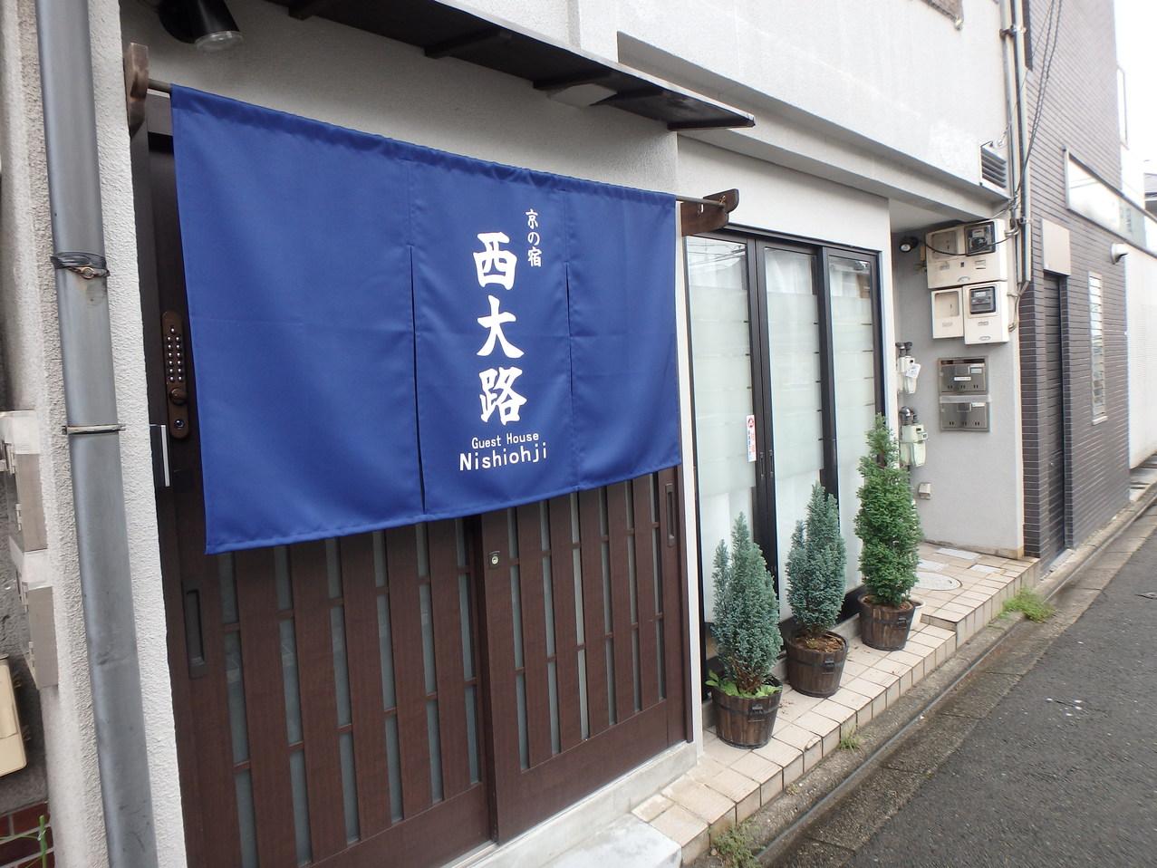 京の宿 西大路