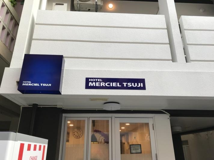 HOTEL MERCIEL TSUJIの施設画像