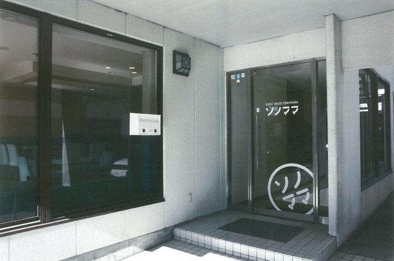 ゲストハウスソノママの施設画像