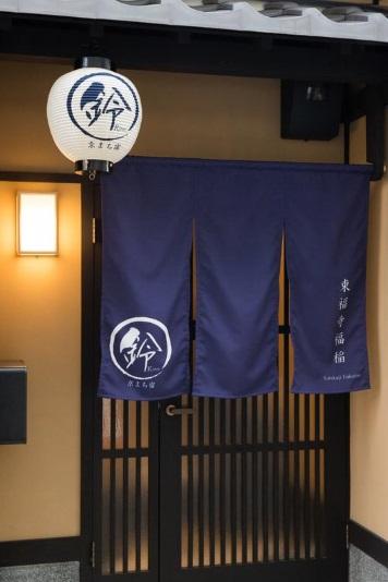 鈴 東福寺福稲