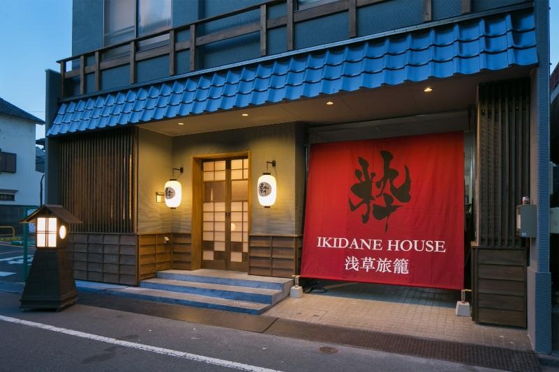 IKIDANE HOUSE 浅草旅籠...