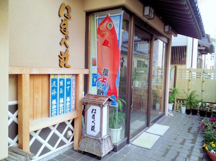 伊豆稲取の金目鯛一筋に 旅館はまべ荘の詳細