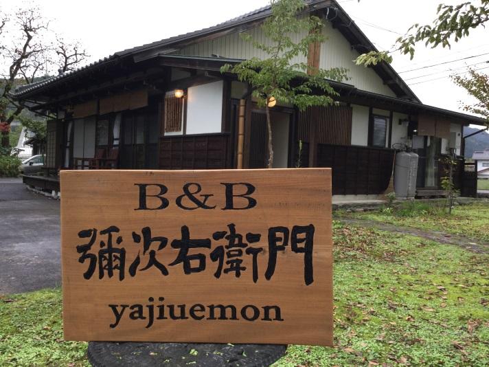 B&B 弥次右衛門