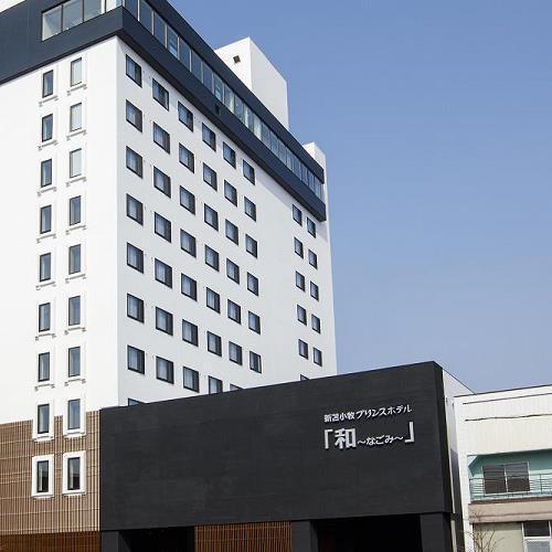 新苫小牧プリンスホテル「和~なごみ~」...