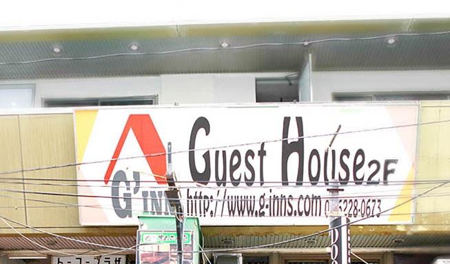 ゲストハウス G'Inn
