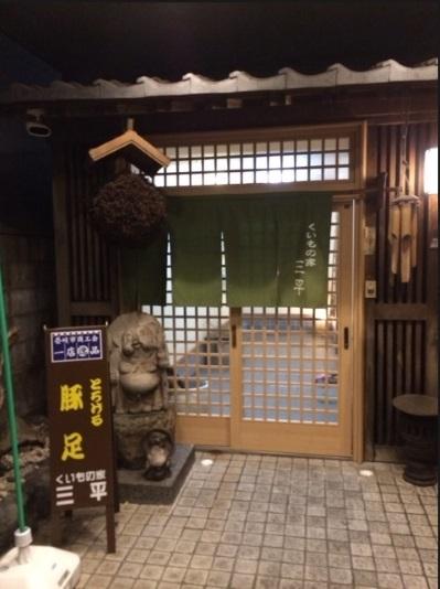 民宿くいもの家 三平<壱岐島>...