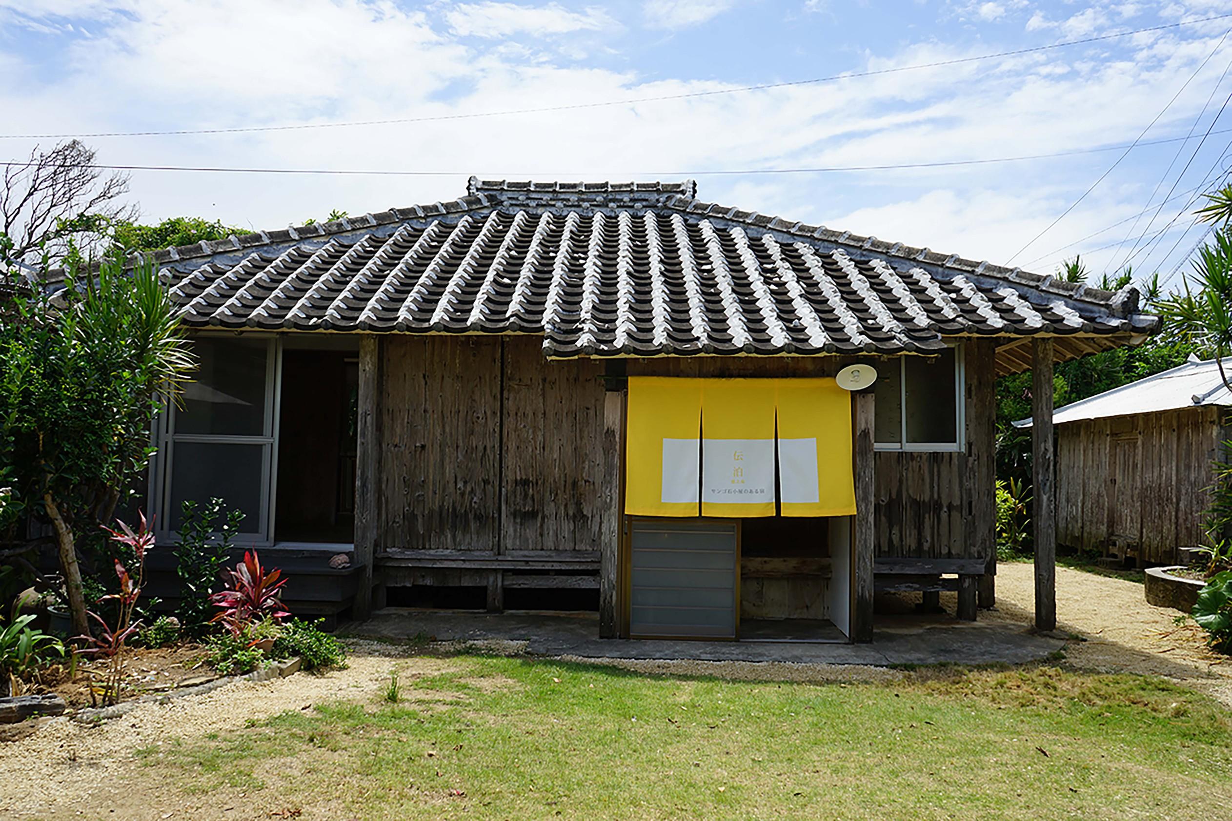伝泊 サンゴ石小屋のある宿<徳之島>