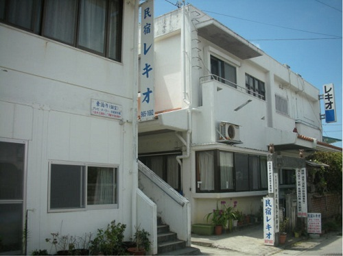 民宿レキオ
