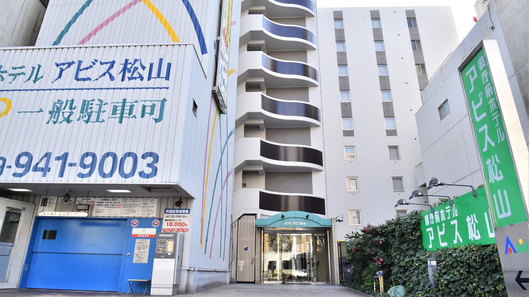 県庁前 ホテルアビス松山...
