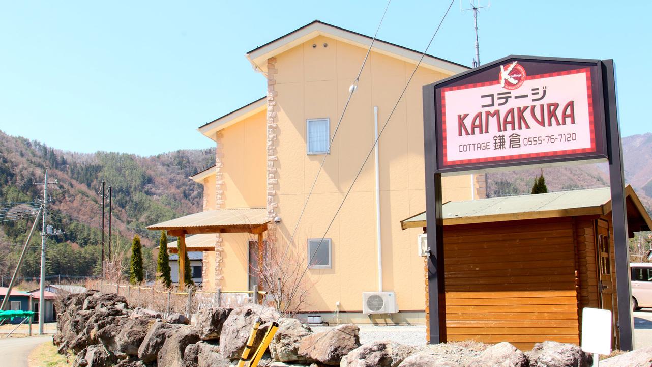 コテージ鎌倉
