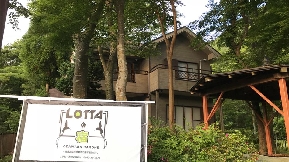 Lottaの宿の詳細