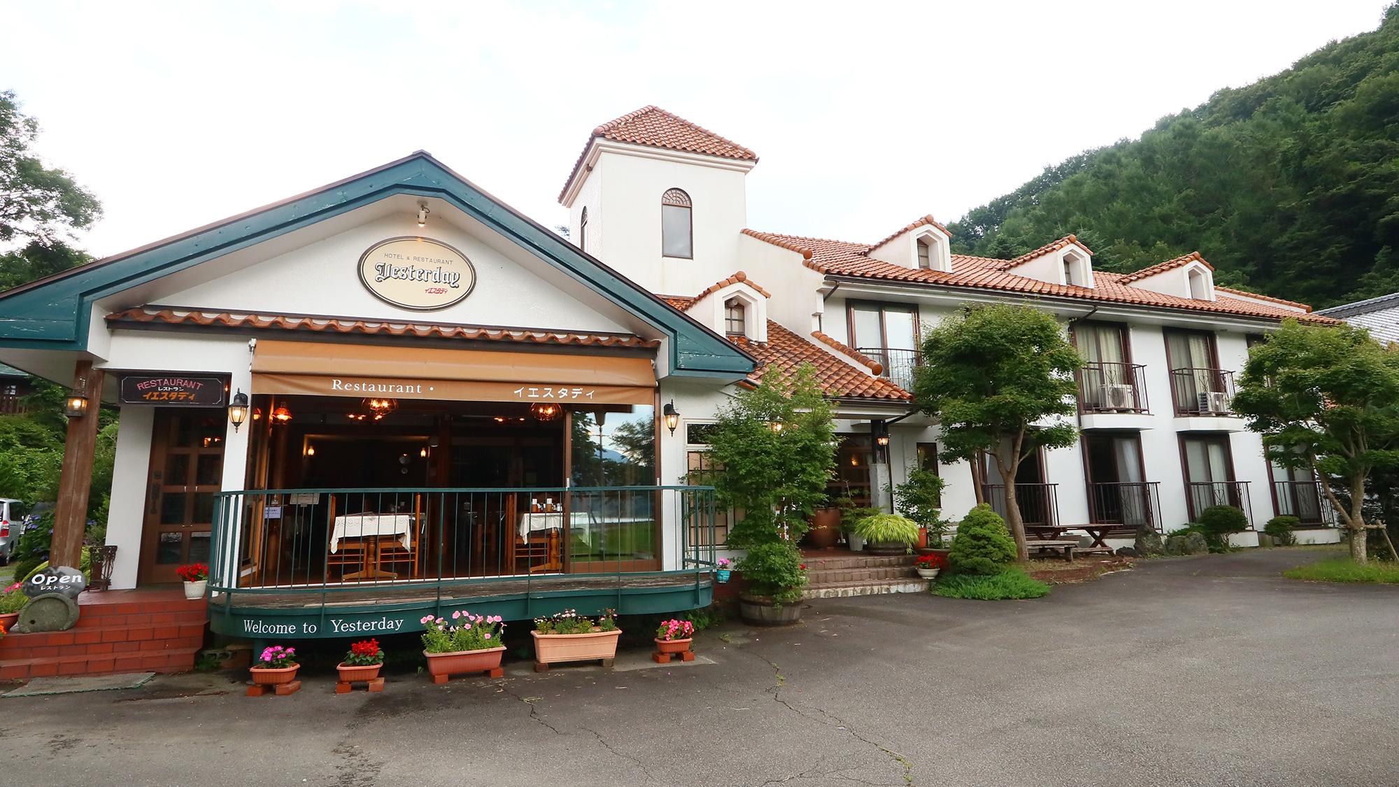 ホテル&レストラン イエスタディ...