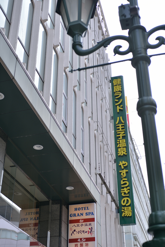 スパ&ホテル 八王子温泉やすらぎの湯(旧:ホテルグランスパ) その1