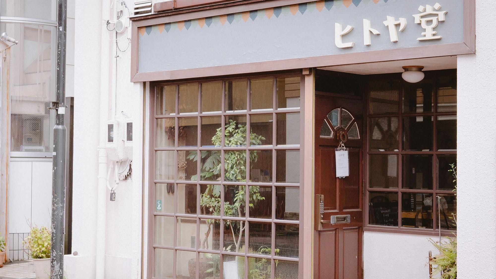 泊まれる純喫茶 ヒトヤ堂の施設画像