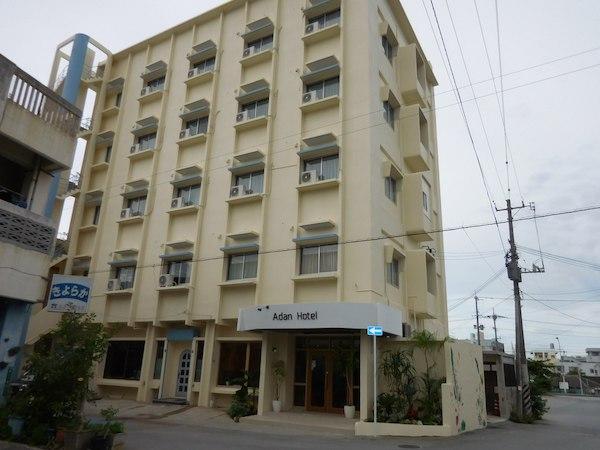 ザ・アダンホテル沖縄...