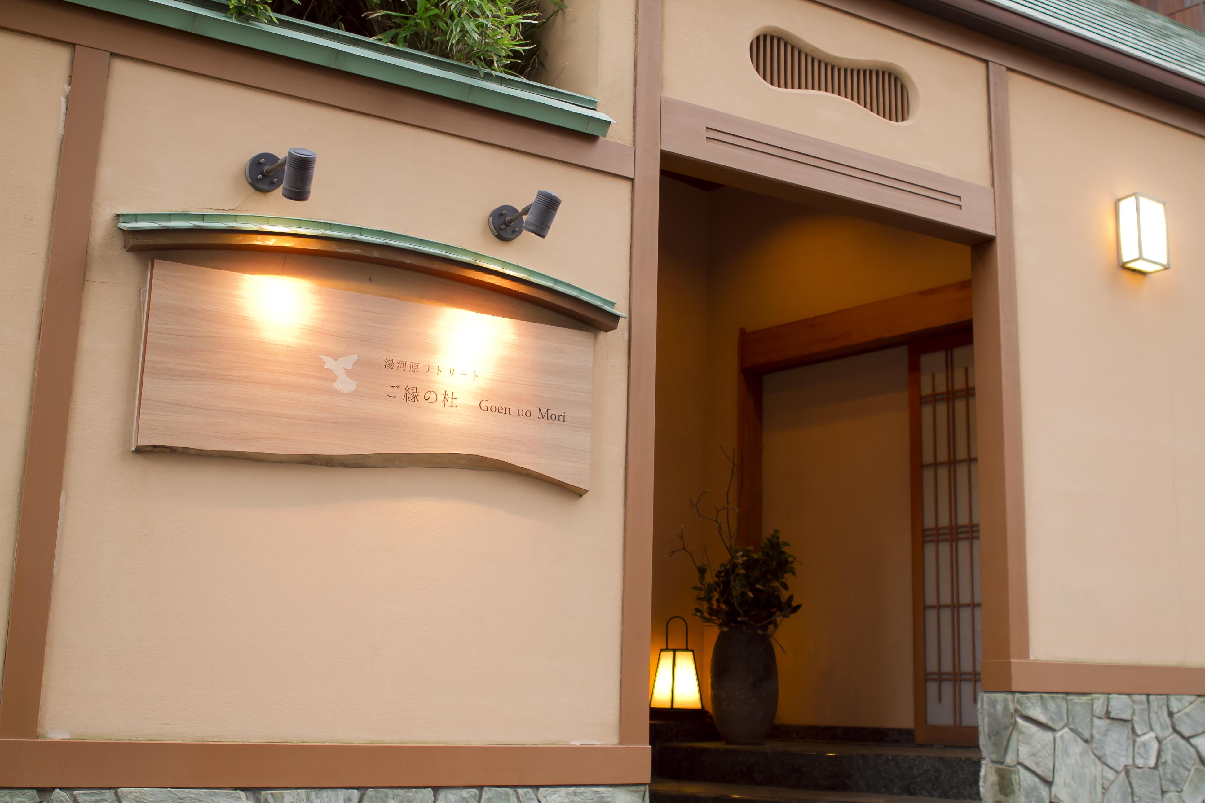 湯河原リトリートご縁の杜—Goen no Mori—
