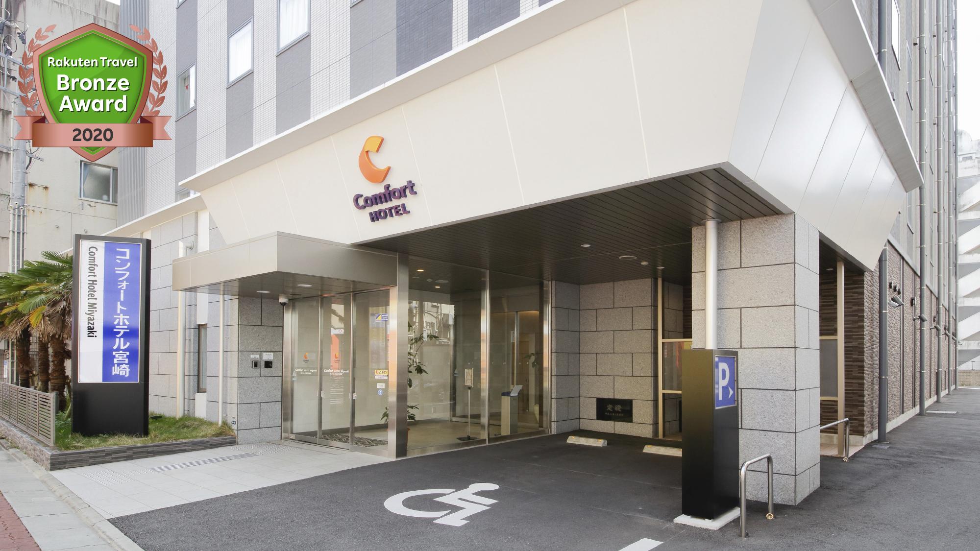 コンフォートホテル宮崎 外観写真