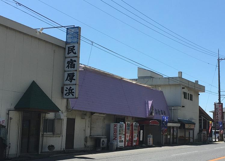 民宿 厚浜の施設画像