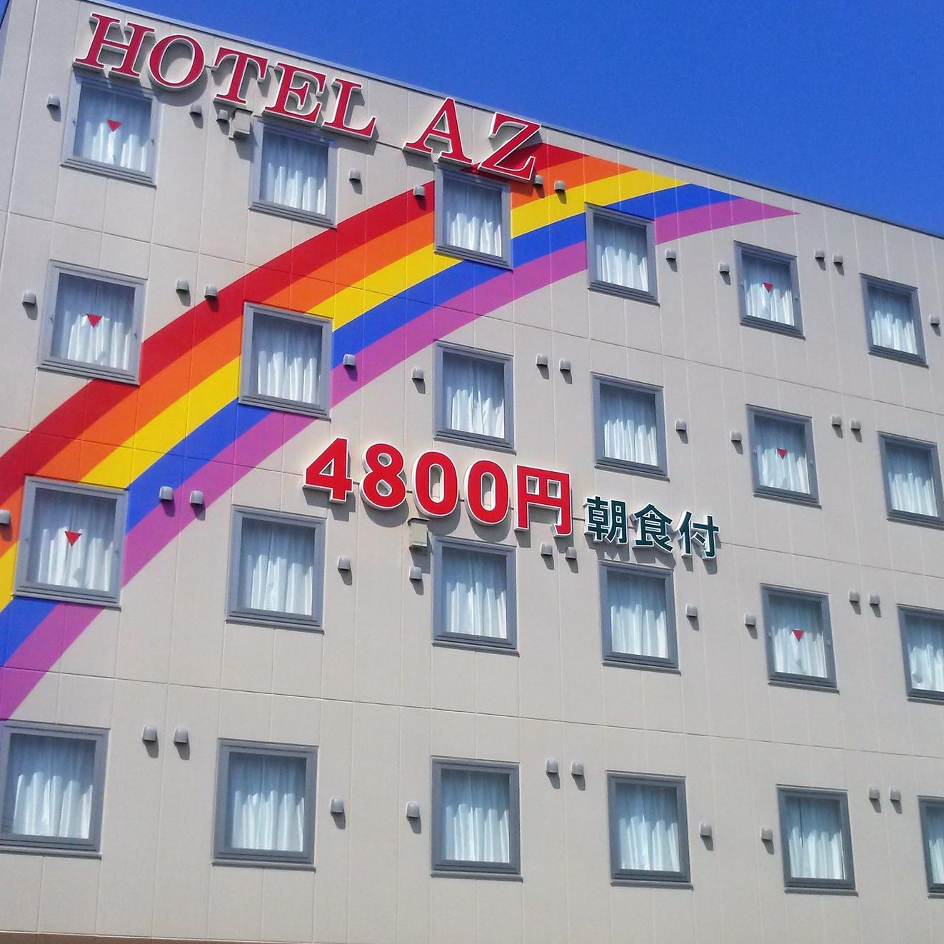 HOTEL AZ 大分別府駅前店...