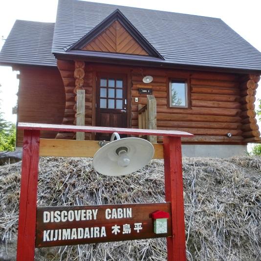 貸別荘ディスカバリーキャビン 木島平