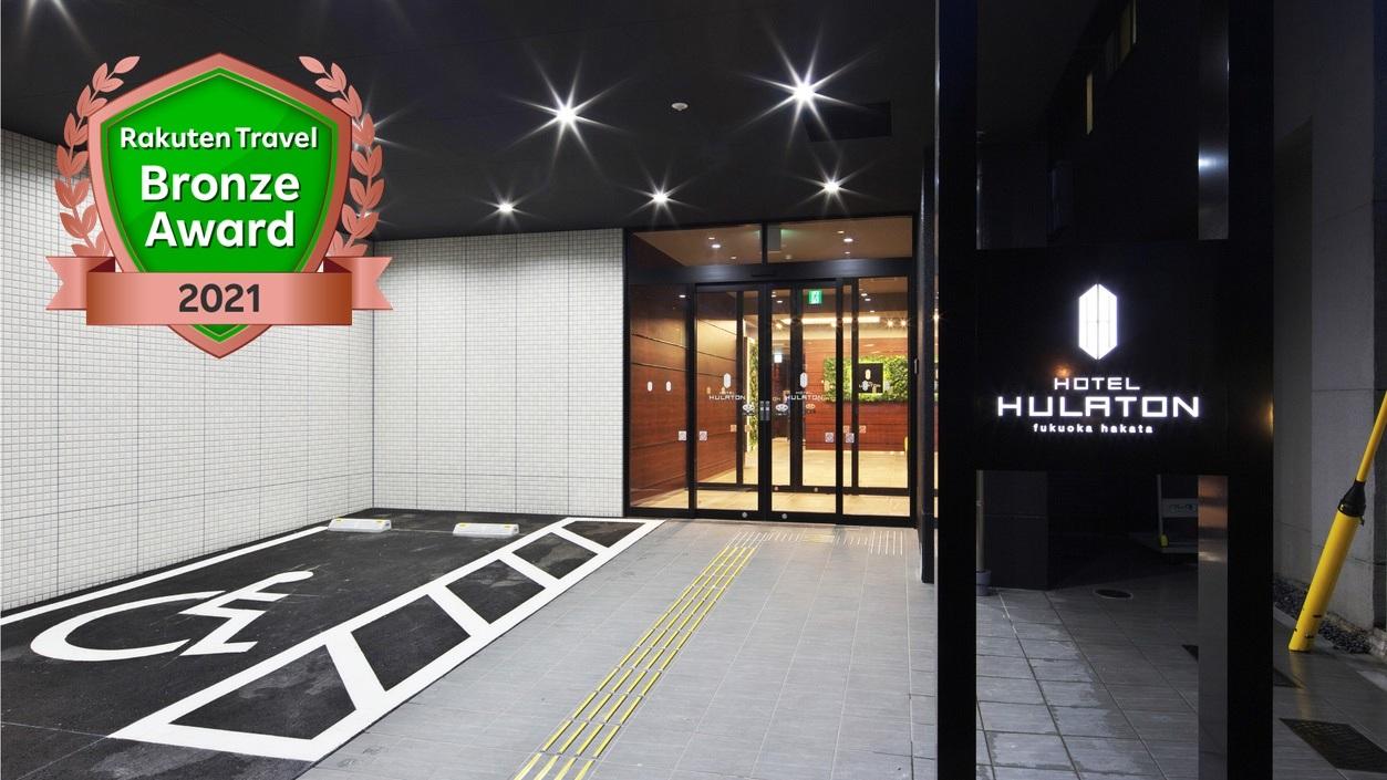 ホテルフラトン福岡博多(2018年8月27日 GRAND O...