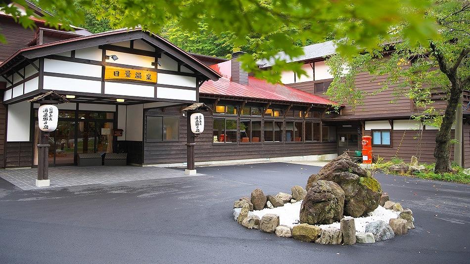 白神矢立 湯源郷の宿 日景温泉 その1