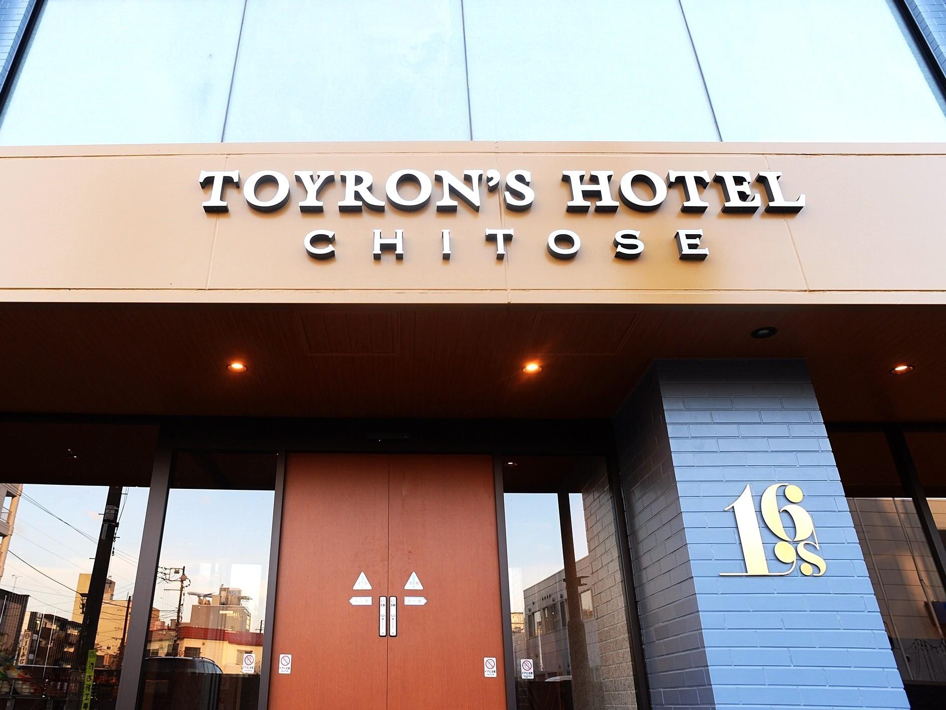 トイロンズホテル千歳(旧 ホテル リッチモンド)...