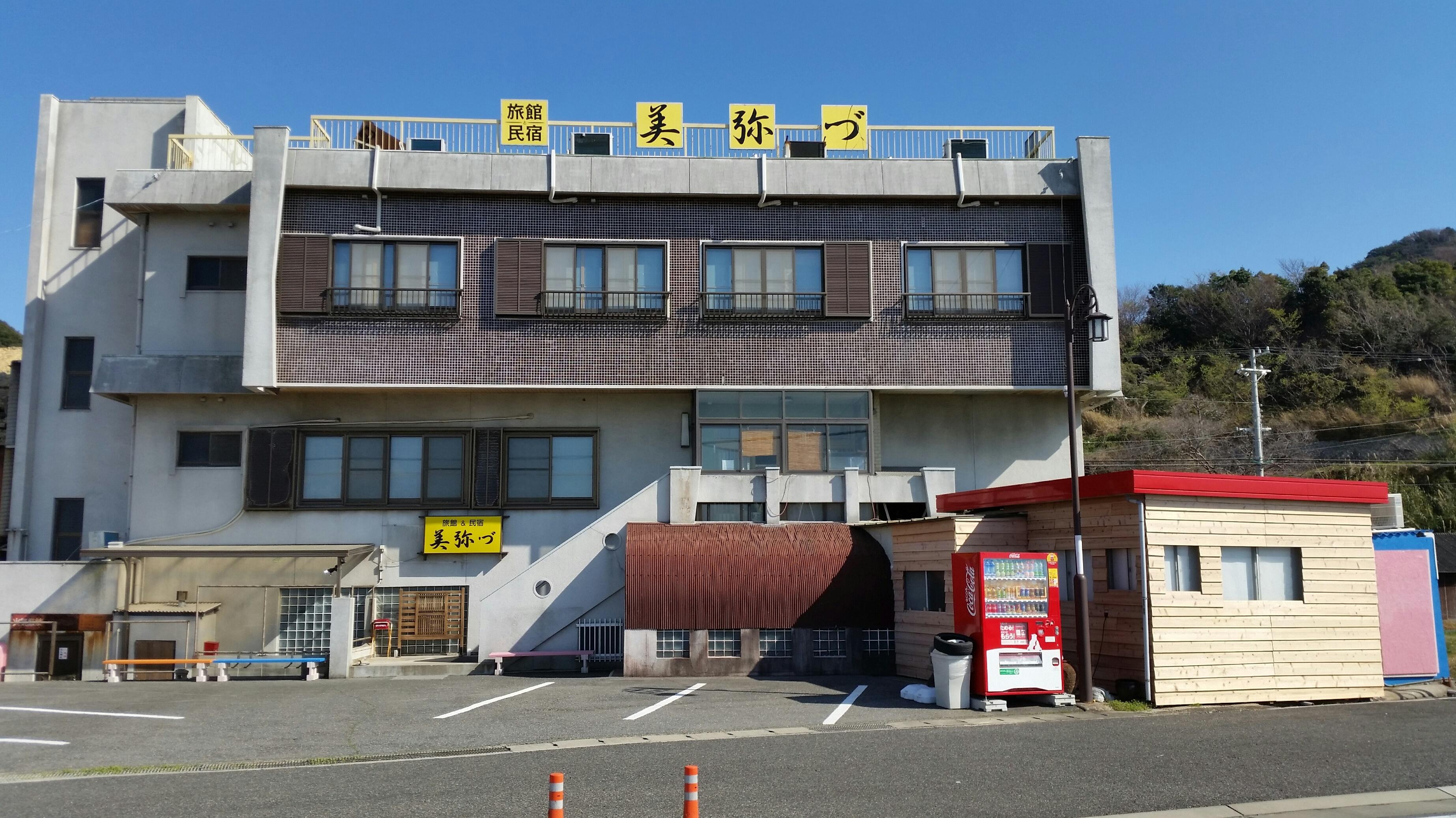 美弥づ旅館<淡路島>