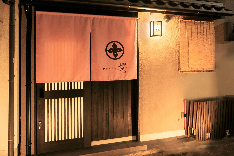 ホスタ東寺 櫻