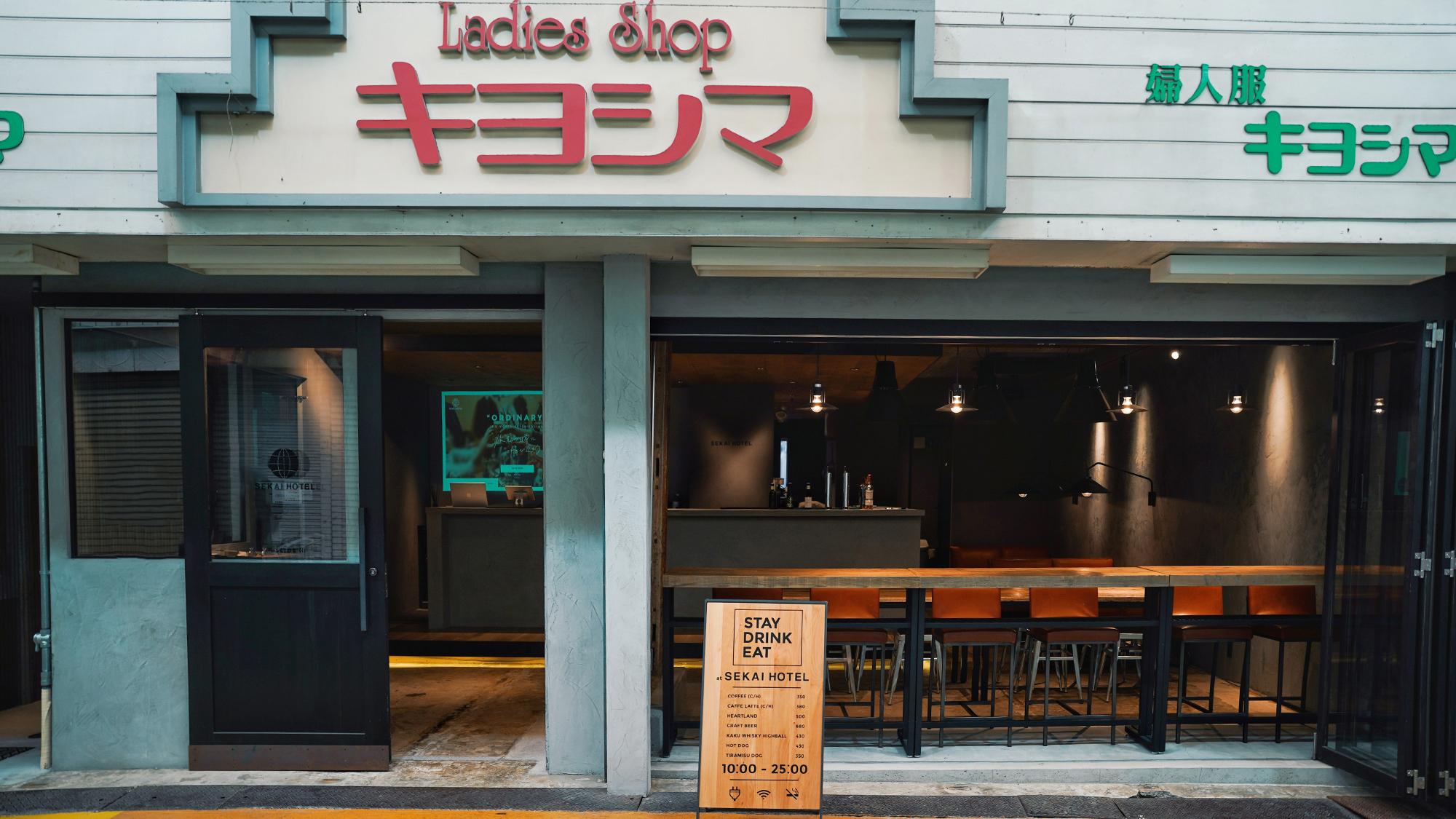 SEKAI・HOTEL・FUSE