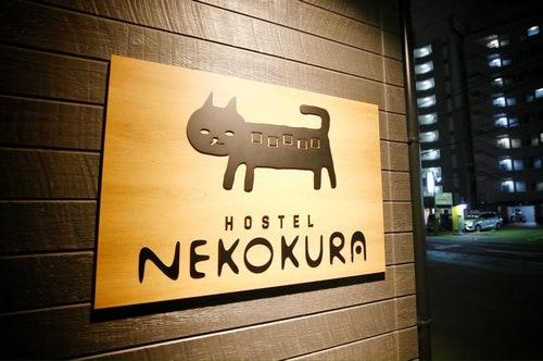 保護猫シェルター付きゲストハウス ねこ蔵ホステル(Nekok...