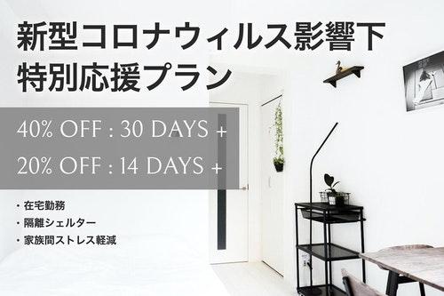 NEST HATAGAYA/民泊【Vacation STAY提供】
