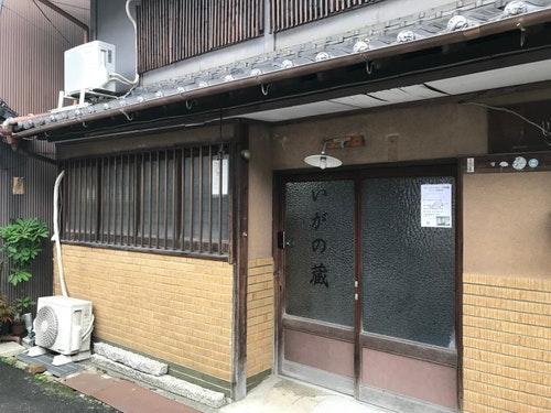 泊れる忍者屋敷「いがの蔵」/民泊【Vacation STAY提供】