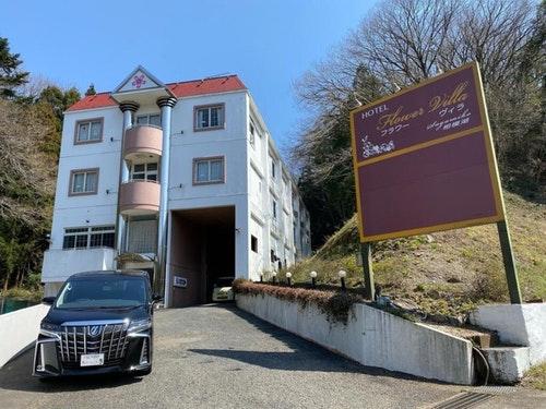 ホテル フラワーヴィラ 相模湖【Vacation STAY提供】